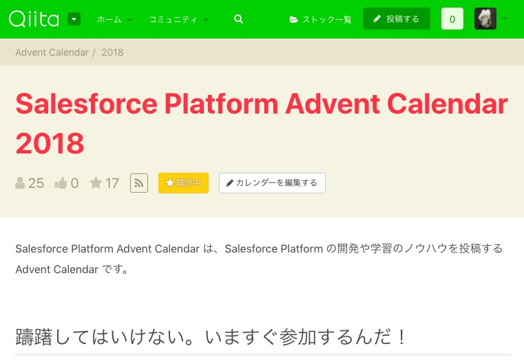 Salesforce Platform Advent Calendar 2018